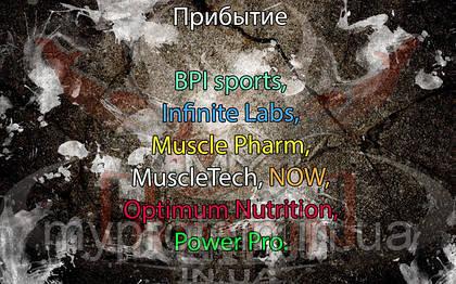 Поступление: BPI sports, Infinite Labs, Muscle Pharm, MuscleTech, NOW, Optimum Nutrition, Power Pro.