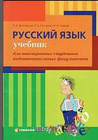 Э. В. Витковская русский язык учебник для иностранцев