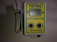 Цифровой терморегулятор ЦТРВ-1 с влагомером, 1кВт, для инкубатора