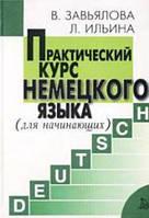 Практический курс немецкого языка.В.Завьялова