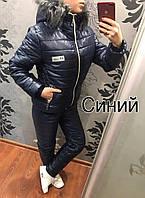 Женский спортивный костюм зимний, стёганная плащёвка + синтепон 200, р-р 42; 44; 46; 48 (синий)