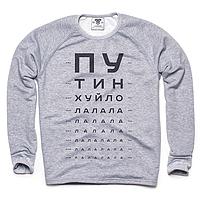 Мужской свитшот с принтом «Путин Хуйло. Термінова перевірка зору!»