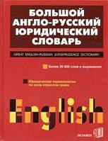 Пивовар, А. Г.  Большой англо-русский юридический словарь