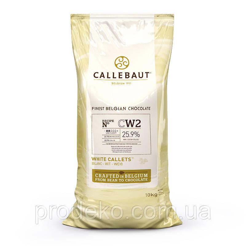 Шоколад белый Callebaut CW2 25,9 % какао, каллеты 1 кг