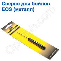 Сверло для бойлов EOS металл