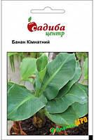 """Семена банан комнатный, 3 шт, """"Садыба центр"""",  Украина"""