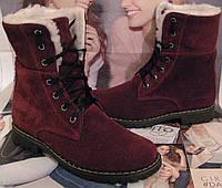 Супер зимние стильные женские сапоги ботинки Timberland теплые полуботинки замша кожа Тимберланд взуття марсал