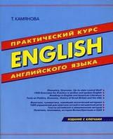 ENGLISH: Практический курс английского языка