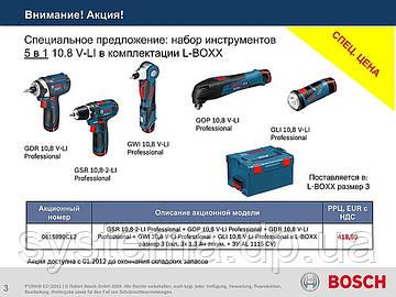 АКЦИЯ!!! Набор инструментов 5 в 1 10.8 V-LI в комплектации L-BOXX