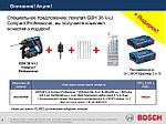 АКЦИЯ!!! Покупая GBH 36 V-LI Compact Professional, вы получаете комплект оснастки в подарок!