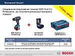 АКЦИЯ!!! Покупая GSR 14,4 V-LI Professional, вы получаете уникальный фонарик в подарок!