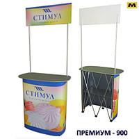 Промостолы, промо-стойки с печатью ПРЕМИУМ-900