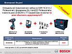 АКЦИЯ!!! Набор из GSR 14,4 V-LI Professional с фонариком GLI VariLED Professional в новом ящике LS-BOXX с 77 предметами оснастки
