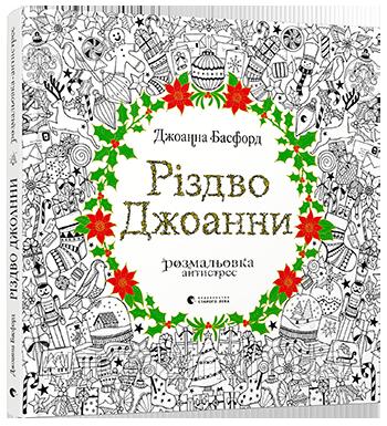Розмальовка-антистрес Басфорд Джоанна: Різдво Джоанни