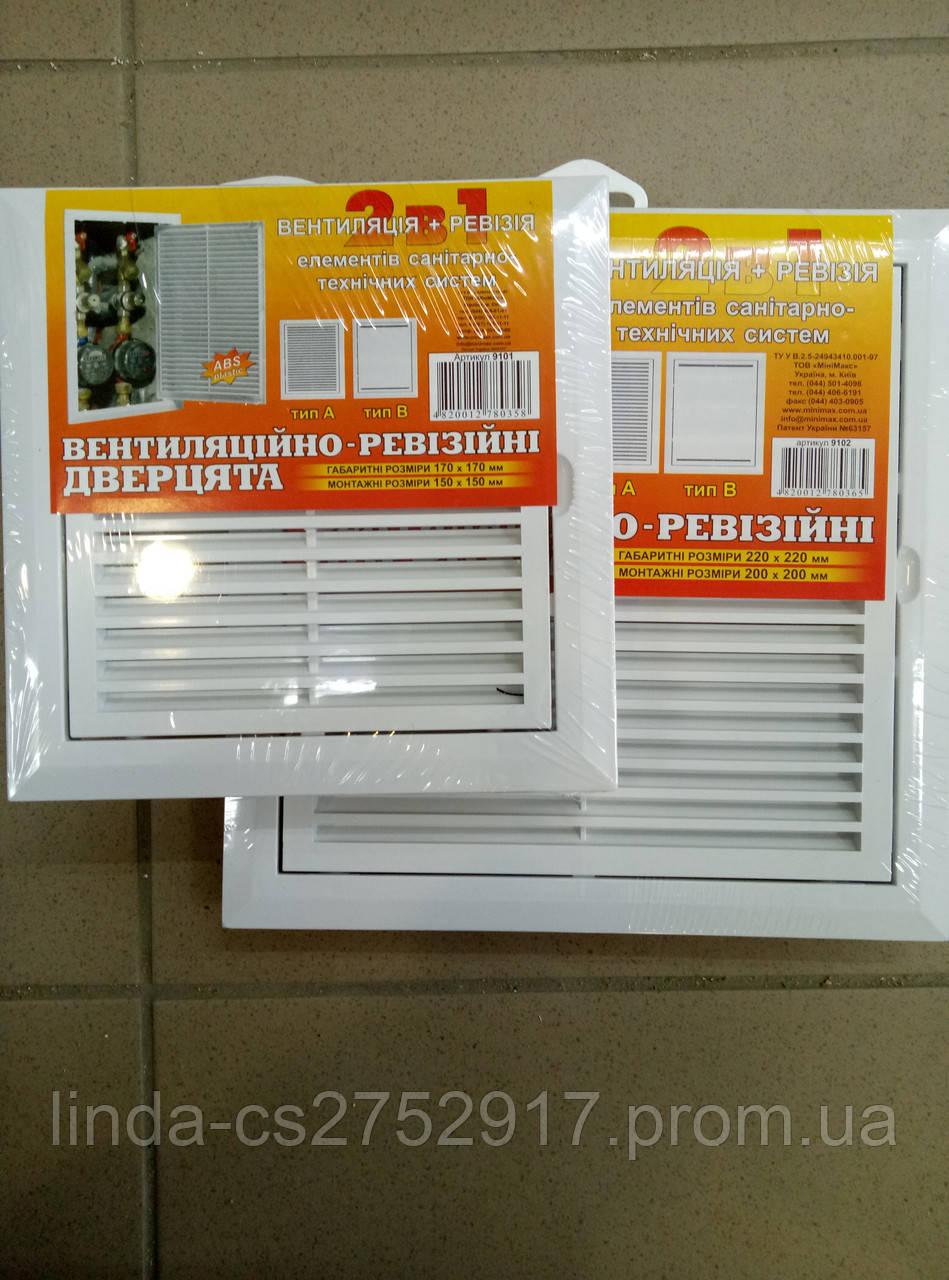 Вентиляционно-Ревизионная дверка 150*150 MiniMax, сантехнический лючек