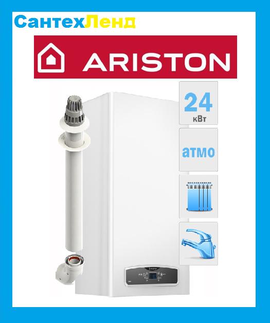 Газовый котел Ariston CARES X 24 CF двухконтурный открытая камера