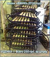 """Санки """"ВЖИК"""" за 250 грн!  УЦЕНКА от ПРОИЗВОДИТЕЛЯ"""