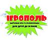 """интернет-магазин """"Игрополь"""""""
