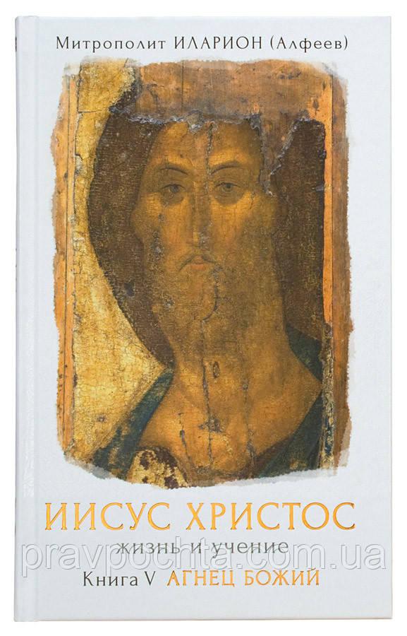 Иисус Христос. Жизнь и учение. Книга 5. Агнец Божий. Митрополит Иларион (Алфеев)