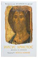 Иисус Христос. Жизнь и учение. Книга 5. Агнец Божий. Митрополит Иларион (Алфеев), фото 1