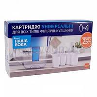 Картридж Наша Вода универсальный для фильтров - кувшинов(3+1) (CRVKAB4)