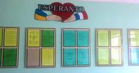 """Стенд """"Есперанто"""", фото 1"""