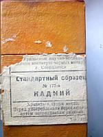Образец 177а, кадмий, фото 1