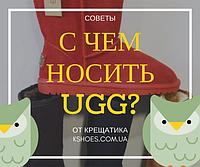 UGG (УГГИ): КАК НОСИТЬ И С ЧЕМ СОЧИТАТЬ?