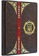 """Книга """"Україна. Ukraine"""" в кожаном переплете"""