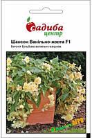 """Семена бегония Шансон ванильно-желтая F1, 10 шт, """"Садыба центр"""",  Украина"""