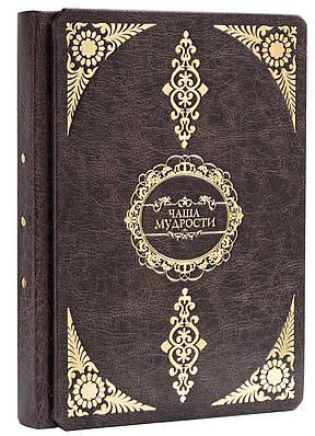 """Книга """"Чаша мудрости"""" в кожаном переплете"""