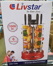 Электрошашлычница Livstar LSU-1320 BBQ (6 шампуров)