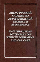 Гольд Б. В., Кугель Р. В.  Англо-русский словарь по автомобильной технике и автосервису