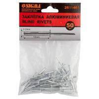 Заклепки алюминиевые Sigma 3,2*12,70мм 50шт Premium (2611461)