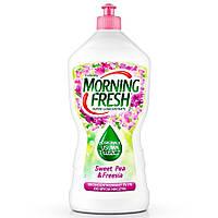 Morning  fresh Орех и Фрезия средство для мытья посуды 900 мл