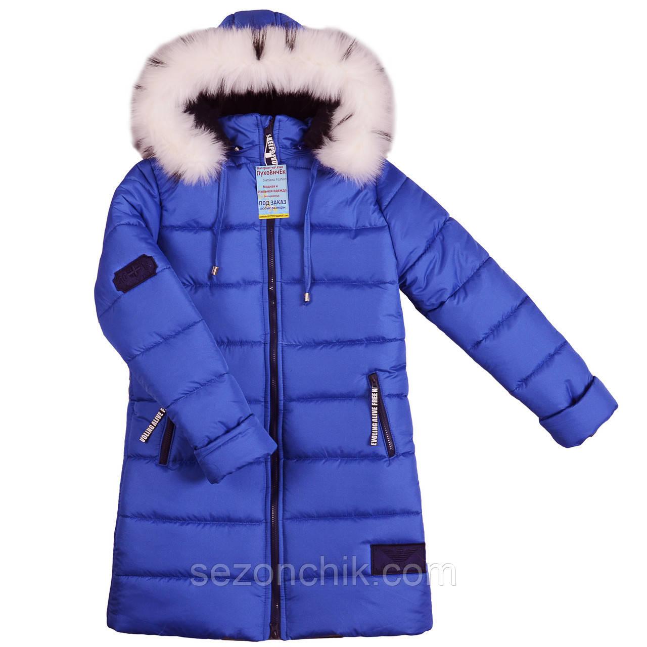 Зимняя куртка пуховик модная для девочки Украина теплая