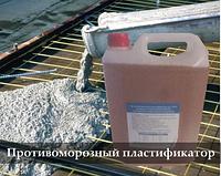 Пластификатор противоморозный Ниткал, противоморозная добавка до -15, 5л