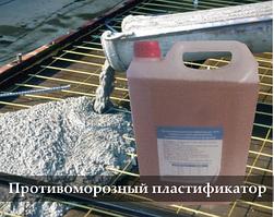 Пластификатор противоморозный Ниткал, противоморозная добавка до -15, 3л