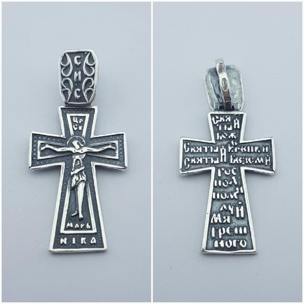 Серебряный Крест Арт. Кр 194