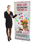 Roll-UP Econom 80х200 см