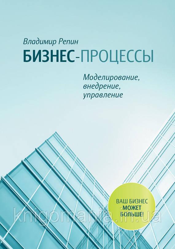 Бизнес—процессы. Владимир Репин