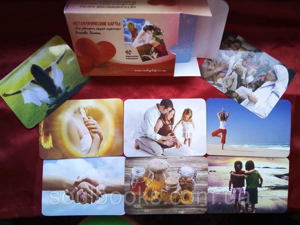 """""""Як заволодіти серцем чоловіка"""" (Бакаєва Лалена) - Метафоричні асоціативні карти"""