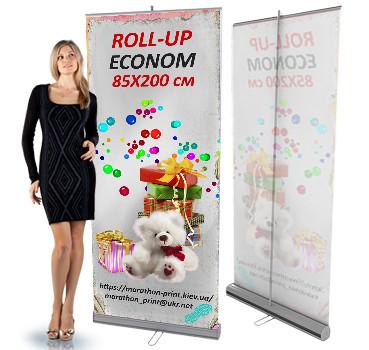 Roll-UP Econom 85х200 см