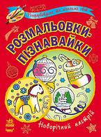 """Розмальовки пізнавайки Ранок """"Новорічний настрій"""" т/о"""