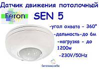 Датчик движения потолочный FERON SEN 5 360 град обзора, фото 1