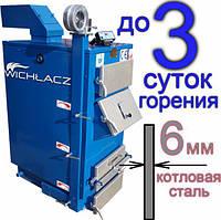 Твердотопливный котёл длительного горения «WICHLACZ» модель GK-1 мощность 44 кВт