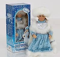 Снегурочка музыкальная, в коробке, 30см