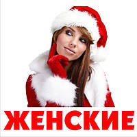 Женские новогодние и праздничные носки