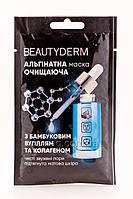 NaturPRO Beauty Derm Альгинатная маска чорная Очищающая, 25 гр