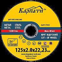Диск отрезной по металу ТМ КАРПАТЫ ф125х2 мм